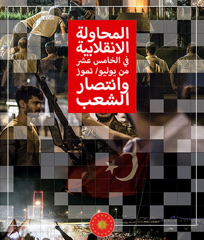 المحاولة الانقلابية في الخامس عشر من يوليو/ تموز وانتصار الشعب 2016-09-22-15temmuz-kapak-ar